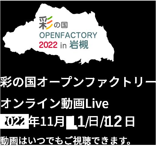 彩の国オープンファクトリー 2020 in岩槻 11月13日10:00から