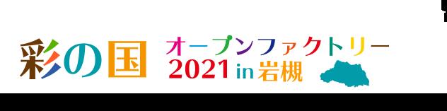 彩りいろいろ 彩の国オープンファクトリー 2020 in 岩槻