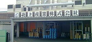 北上産業株式会社