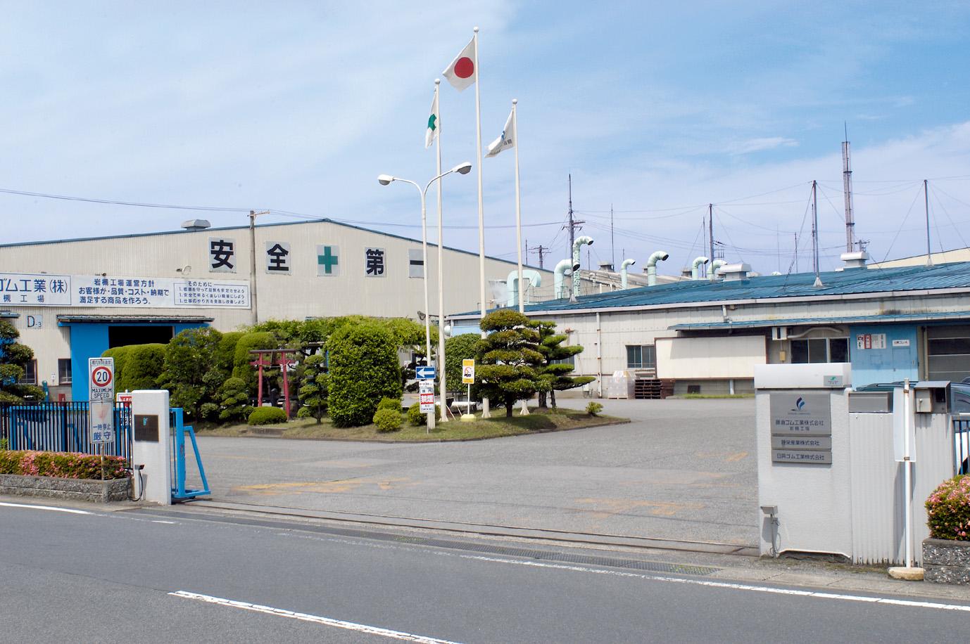 藤倉コンポジット株式会社